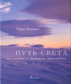 Put' sveta po sopkam i dolinam Laplandii, Tauno Kohonen