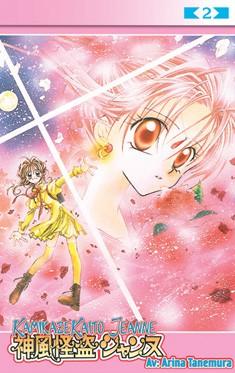 Kamikaze Kaitou Jeanne. 1, Arina Tanemura