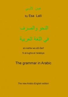 An-naHw wa aS-Sarf fii al-lugha al-[sup c]arabiiya = The grammar in Arabic, Esa Lalli