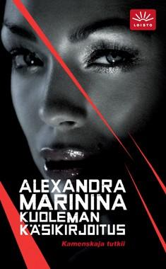 Kuoleman käsikirjoitus, Alexandra Marinina