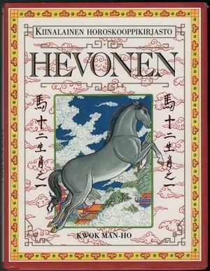 Kiinalainen horoskooppikirjasto. Hevonen, Man-Ho Kwok