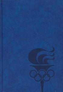 Suuri olympiateos. [7], Markku Siukonen