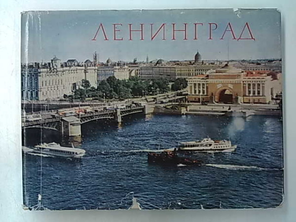 Leningrad fotoalbom (ven.kielinen),