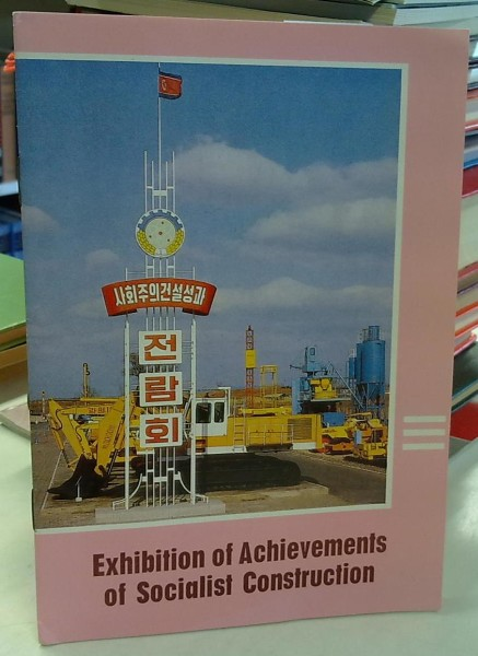 Exhibition of Achievements of Socialist Construction,