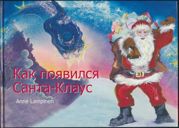 Kak pojavilsja Santa-Klaus, Anne Lampinen